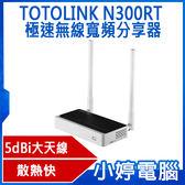 【3期零利率】全新 TOTOLINK N300RT 極速無線寬頻分享器 雙天線/省電/散熱快
