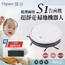 限時贈送濾網一年份 /【Opure 臻淨】S1 乾濕兩用超靜音掃地機器人(告白機)