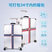 行李綁帶行李箱綁帶旅行箱托運加固帶密碼拉桿箱十字打包帶固定帶捆綁帶子 萊俐亞