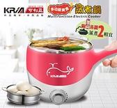 KRIA可利亞-多功能美食蒸煮兩用鍋1.8公升-KR-D027(粉紅)