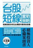 (二手書)台股短線實戰策略:短線技術分析在台灣股市應用的訣竅