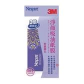 3M淨顏吸油紙膜 紫羅蘭色60枚【康是美】