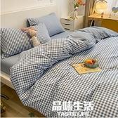 被套單件學生宿舍單人床單被罩四件套棋盤格子三件套被單全棉純棉 品味生活