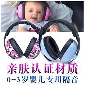 隔音耳罩 隔音耳罩耳塞兒童寶寶防護防噪音睡眠降噪睡覺飛機消音