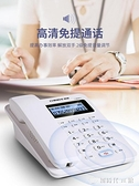 中諾經典W218有線固定電話機座機電話 家用座式坐機辦公商務固話 【全館免運】