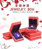 首飾盒led髮光戒指盒求婚婚禮對戒盒森系吊墜手鐲耳釘盒 娜娜小屋