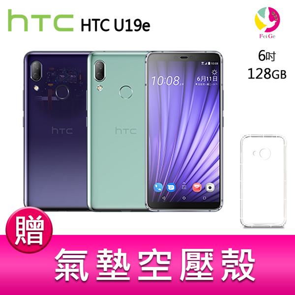 分期0利率 HTC U19e (6GB/128GB) 虹膜辨識 6吋 OLED螢幕 智慧手機 贈『氣墊空壓殼*1』