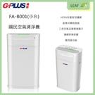 G-Plus FA-B001 小白 國民空氣清淨機 防蚊空氣清淨機 HEPA多重高效濾網 觸控面板 三色燈號 遙控器功能