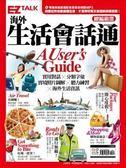 (二手書)海外生活會話通A User's Guide:EZ TALK 總編嚴選會話特刊(1書1MP3)