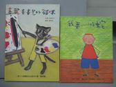 【書寶二手書T1/少年童書_PMN】喜歡畫畫兒的貓咪_我要一條蛇_共2本合售