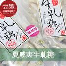 【豆嫂】台灣零食 夏威夷果仁牛軋糖(160g)