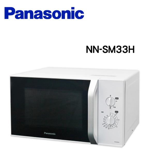 Panasonic 國際牌 NN-SM33H 25L 機械式微波爐【公司貨保固+免運】