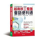 越南移工看護會話便利通-主雇溝通超輕鬆(附1MP3)