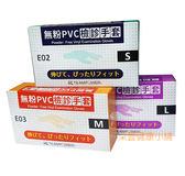 新品上市限時促銷★勤達無粉PVC檢診手套/PVC手套-未滅菌(100入/盒) **朵蕓健康小舖**