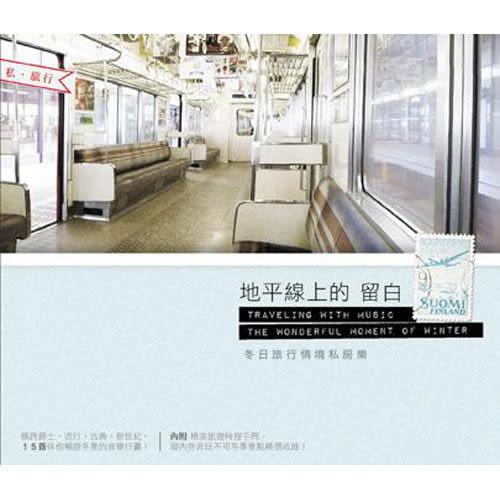 私.旅行 地平線上的留白 CD  (購潮8)