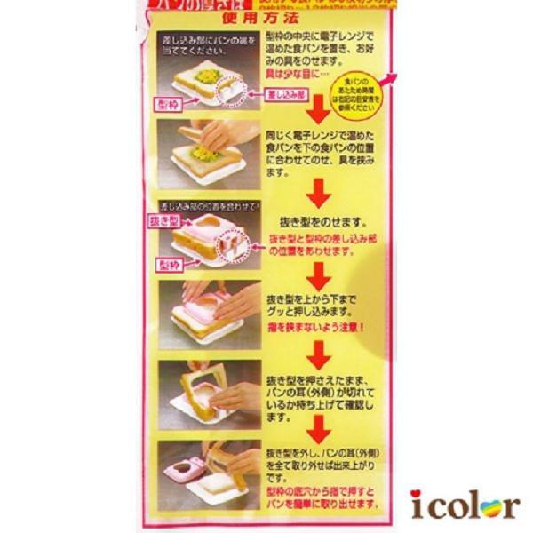 i color 日本製 口袋吐司壓模 模型製作器