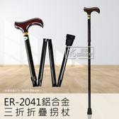 [附收納袋] 恆伸醫療器材 ER-2041鋁合金三折折疊拐杖