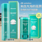 韓國 JM solution 全身防水 海洋珍珠 防曬噴霧 180ml / (清爽型) 防曬棒 20g◎花町愛漂亮◎LA