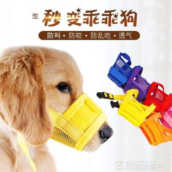 狗狗嘴套防咬狗嘴套狗防叫狗嘴套泰迪大型犬狗套防亂咬寵物嘴套