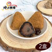 北斗麻糬.黑糖珍珠奶茶風味冰粽禮盒(2盒)(奶素)﹍愛食網