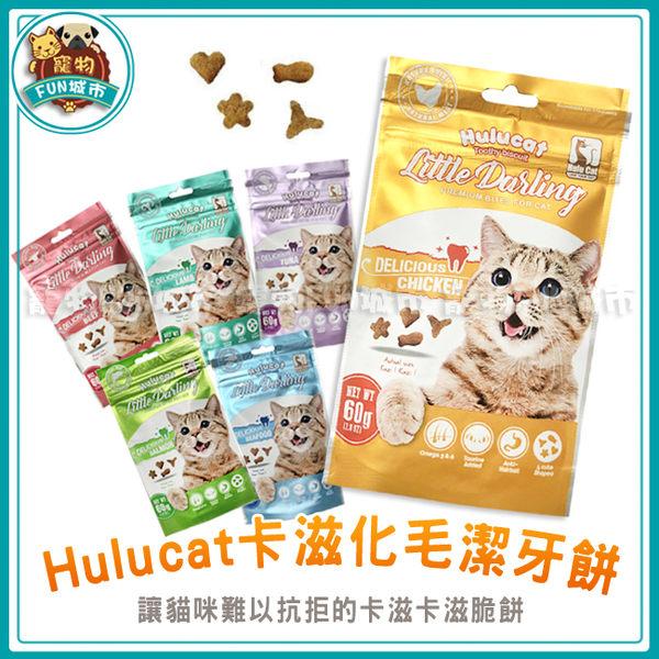 寵物FUN城市│Hulucat卡滋化毛潔牙餅60g (貓咪零食 貓咪點心)