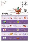 (二手書)米蘭‧威尼斯:叩叩世界系列4