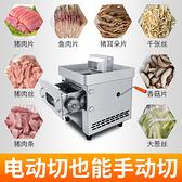 切肉機商用切片機電動小型切肉絲機全自動不鏽鋼大功率切菜機