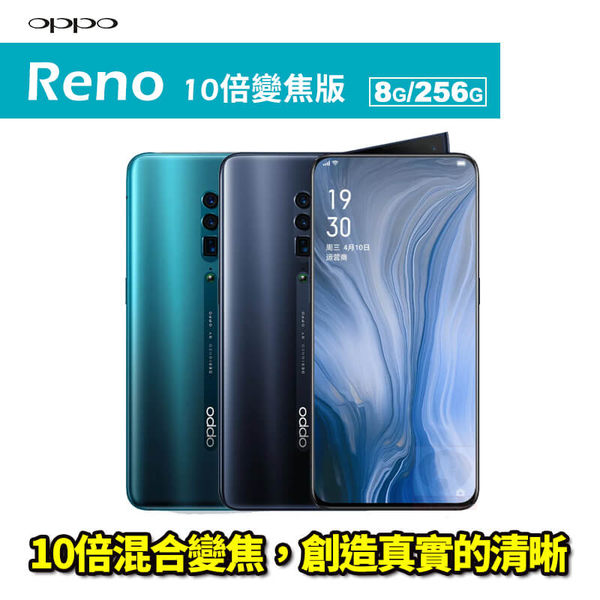 OPPO Reno 10倍變焦版 8G/256G 智慧型手機 預購 0利率 免運費