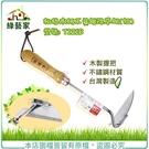 【綠藝家】松格木柄不鏽鋼除草鋤(短) 型號: T121B