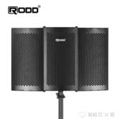 RODD麥克風錄音棚隔音罩話筒防風屏防噴網吸音罩防噪音降噪板三門 創時代3c館YJT