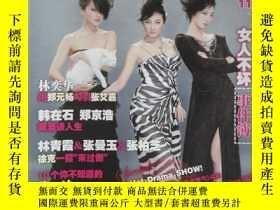 二手書博民逛書店罕見上海電視2008-11D週刊封面周迅張雨綺桂倫美封底廣告Y2