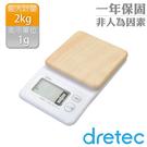 【dretec】木紋感大螢幕電子料理秤-松木