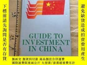 二手書博民逛書店GUIDE罕見TO INVESTMENT IN CHINAY11