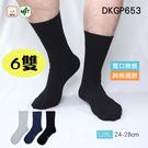 《DKGP653》寬口無痕紳士襪 超好穿 純棉襪 上班休閒襪 寬口 手工縫合 素面百搭【6雙組】