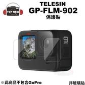 TELESIN 保護貼 GP-FLM-902 鏡頭 螢幕 一般 保護貼 套裝組 適用 GoPro HERO 9