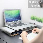 電腦顯示器增高架鋁合金托架桌面鍵盤收納