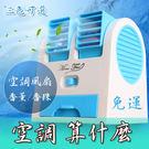 迷你電風扇空調制冷器小型無葉風扇usb學生宿舍床上可充電池無葉電扇新款 【贈3顆電池 充電線】