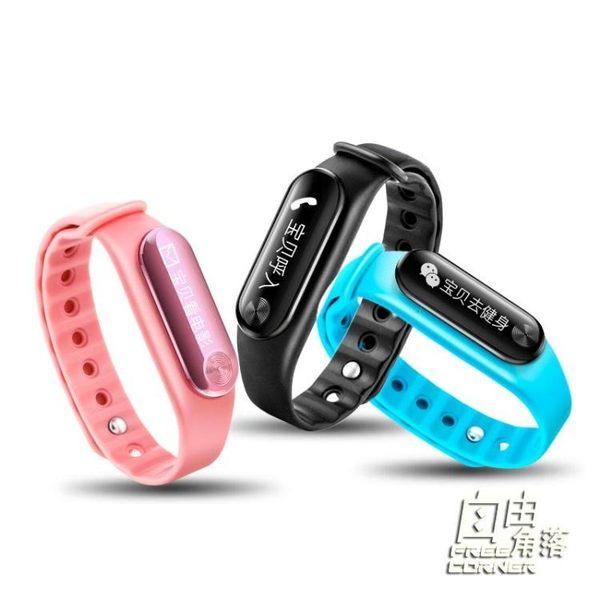 全程通男女智慧手環3小米2華為vivo蘋果oppo計步器防水運動手表 CY 自由角落