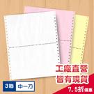 電腦報表紙 中一刀 3P-白/紅/黃 規格9.5(英吋)*11(英吋) 各點陣式印表機專用