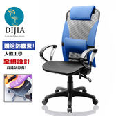 【DIJIA】9808艾爾方腰D型電腦椅/辦公椅(三色任選)藍