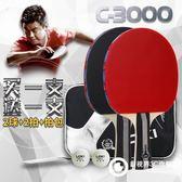 桌球乒乓球拍雙拍初學者橫拍直拍學生兵乓球成品拍單2只裝