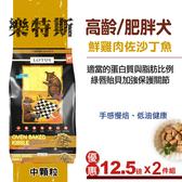 【SofyDOG】LOTUS樂特斯 養生鮮雞佐沙丁魚 高齡/肥胖犬-中顆粒(12.5磅 兩件優惠組)