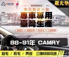 【麂皮】88-91年 Camry 避光墊 / 台灣製、工廠直營 / camry避光墊 camry 避光墊 camry 麂皮 儀表墊