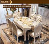 實木歐式餐桌椅組合伸縮小戶型多功能折疊大理石西歺桌圓桌方飯桌igo 依凡卡時尚