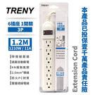 TRENY1開6插3P延長線-1.2M  導線2.0mm2導線【SL0134】Loxin