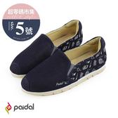 5號-超零碼Paidal華麗冒險印刷輕運動 休閒鞋樂福鞋懶人鞋-碇藍