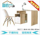《固的家具GOOD》503-04-ADC 貝莉3.5尺伸縮書桌【雙北市含搬運組裝】