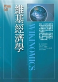 (二手書)維基經濟學