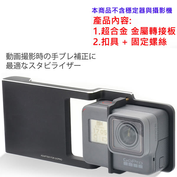 SwiftCam M3S DJI OSMO mobile M1 GOPro Smooth C II sight 2大疆銳拍小蟻運動相機智雲轉接座轉接板