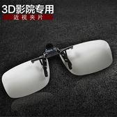 3d眼鏡夾片電影院專用IMAX Reald偏光偏振3D眼鏡